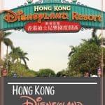 Hong Kong Disneyland Review - Entrance